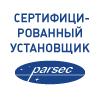 Сертифицированный установщик Parsec