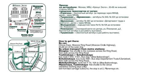 Схема проезда в Крокус-Экспо